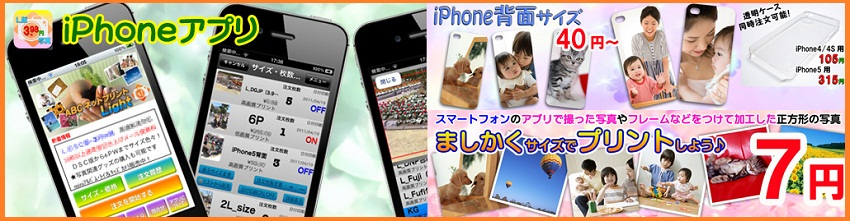 iPhoneアプリ